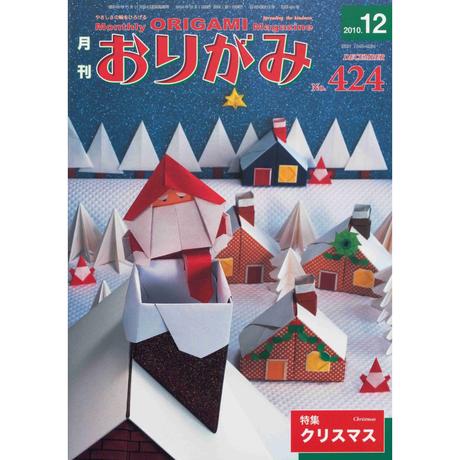 月刊おりがみ424号(20010.12月号)