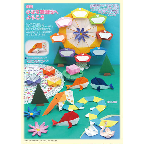 月刊おりがみ553号(2021.9月号)