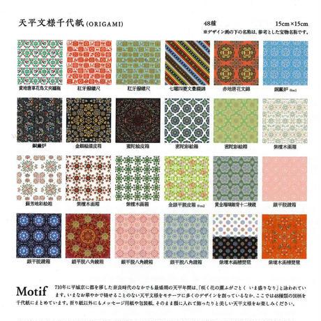 天平文様千代紙(Origami)  48枚入り