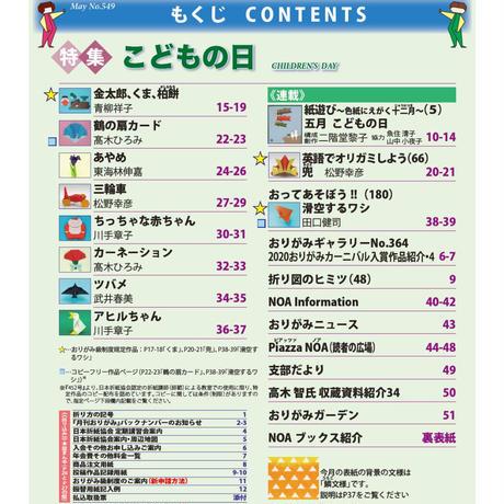 月刊おりがみ549号(2021.5月号)