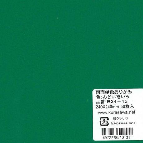 両面単色おりがみ24㎝みどり/きいろ(50枚入り)