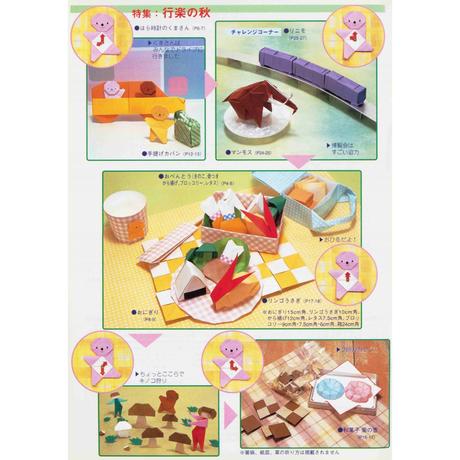 月刊おりがみ362号(2005.10月号)
