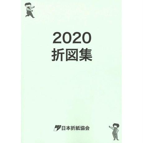 2020折図集