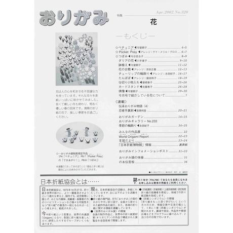 月刊おりがみ320号(2002.04月号)