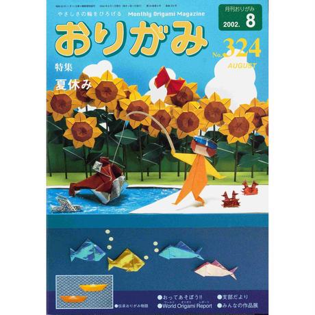 月刊おりがみ324号(2002.08月号)