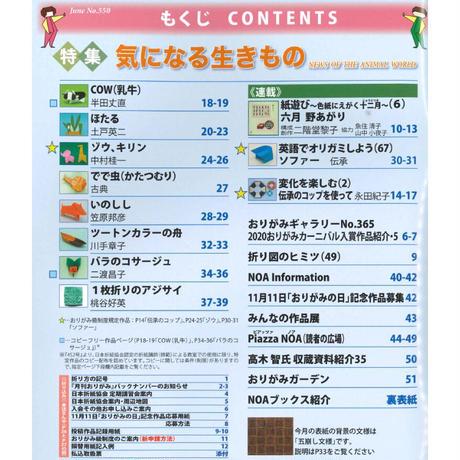 月刊おりがみ550号(2021.6月号)