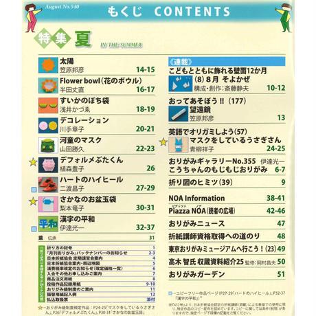 月刊おりがみ540号(2020.8月号)