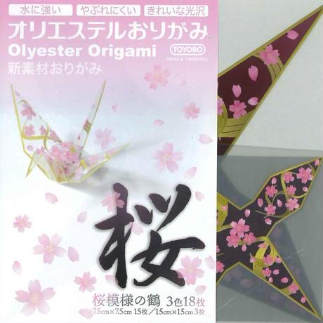 オリエステルおりがみ 桜模様の鶴