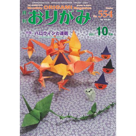 月刊おりがみ554号(2021.10月号)