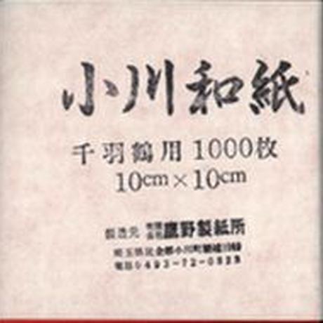 小川和紙 千羽鶴用セット 10cm 1,000枚