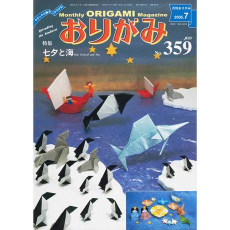 月刊おりがみ359号(2005.7月号)