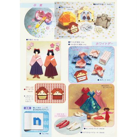 月刊おりがみ355号(2005.3月号)