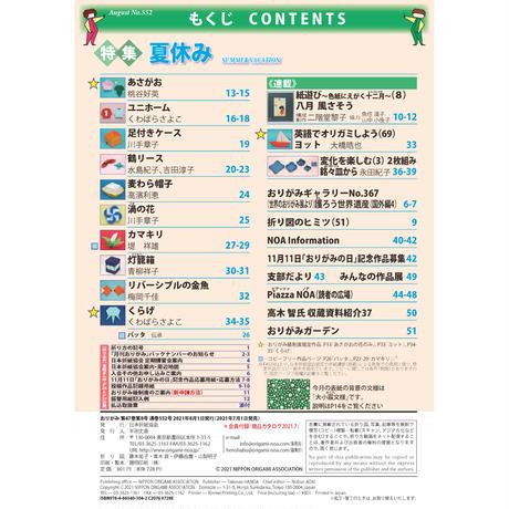 月刊おりがみ552号(2021.8月号)