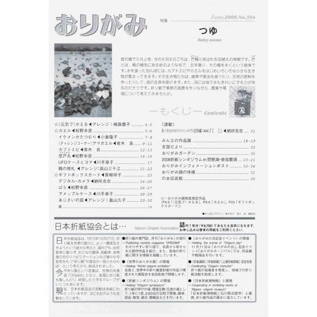 月刊おりがみ394号(2008.6月号)