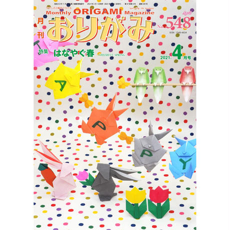 月刊おりがみ548号(2021.4月号)