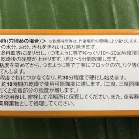 JIB タンクシーラーⅡ 30ml