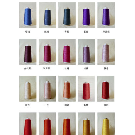 京都西陣の絹糸 <全40色・20m巻>  Japanese Silk String <20m 40colors>