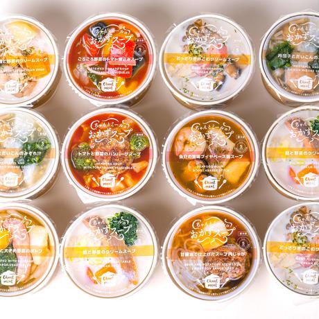 選べる!【アラカルト12個】おかずスープ レギュラーカップ
