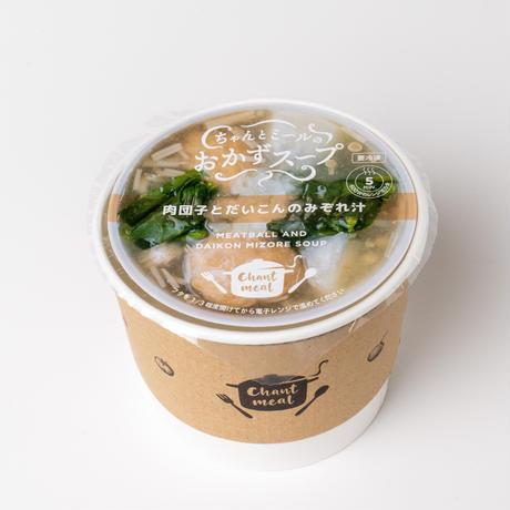 選べる!【アラカルト3個】おかずスープ レギュラーカップ