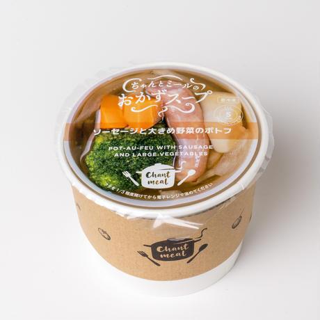 選べる!【アラカルト6個】おかずスープ レギュラーカップ