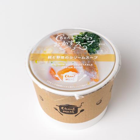 選べる!【アラカルト18個】おかずスープ  レギュラーカップ