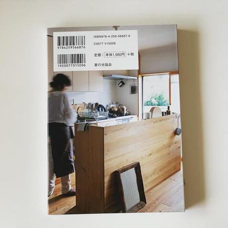 [書籍] 機嫌よくいられる台所 家事をラクにするためのマイルール