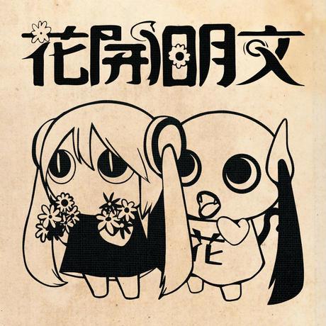 PINOCCHIOP [BUNMEI KAIKA]  T-shirt (Dark Gray) + Sticker combo