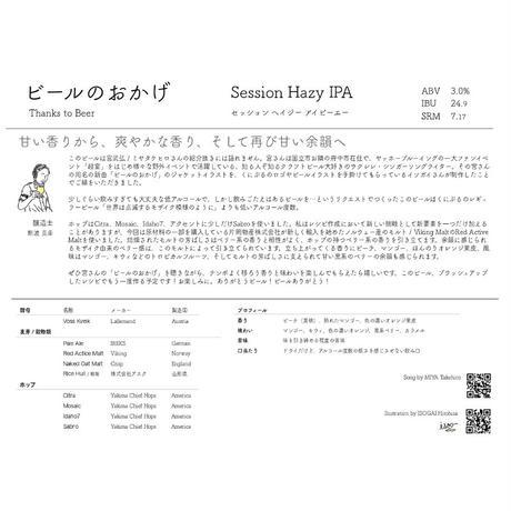 KUNITACHI BREWERY 瓶330ml 6本入 /ビールのおかげ Session Hazy IPA