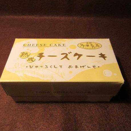 熟成チーズケーキ(150g)