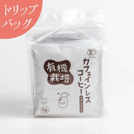 有機栽培 カフェインレスドリップバックコーヒー10袋入り