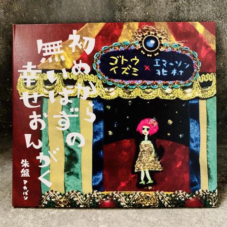 ゴトウイズミCD「初めから無いはずの幸せおんがく〜朱盤〜」