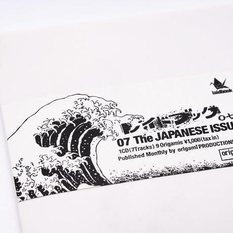 [CD] laidbook - laidbook07 The JAPANESE ISSUE