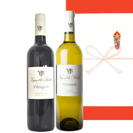 《還暦祝い》【ワイン紅白2本ギフト】フランス ラングドック・ルーション 赤ワイン「ル・ヴィニャレ・ルージュ」白ワイン「ヴィオニエ」ドメーヌ・ベロ 750ml×2本(og95-115vrb)