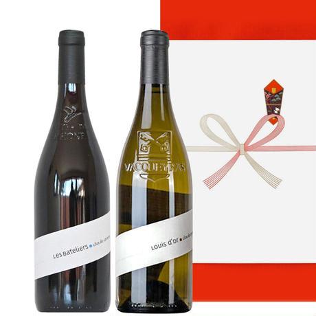 《お中元・夏ギフト》【紅白ワインギフト】南フランスのオーガニックワイン『ドメーヌ・ル・クロ・デュ・カヴォー』の「レ・バトリエ 」「ルイ・ドール」(OG95-CDCBLO)