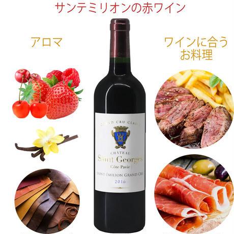 《父の日》【ワインギフト】フランス ボルドー産の赤ワイン「シャトー・サン・ジョルジュ・コート・パヴィ」2016年(11BSGCP6C0-w)