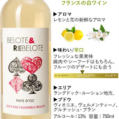《紅白》 【ワインギフト】フランス ドメーヌ・ベロの赤ワイン「ベロット・エ・レベロット・ルージュ」750mlと白ワイン「ベロット・エ・レベロット」ワインセット