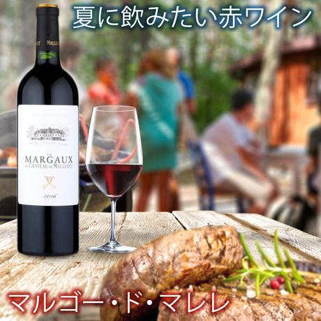 《お中元ギフト2021》【ワインギフト】フランス ボルドー オー・メドックの赤ワイン「マルゴー・ド・マレレ」2016年(11BMACM6C0-w)