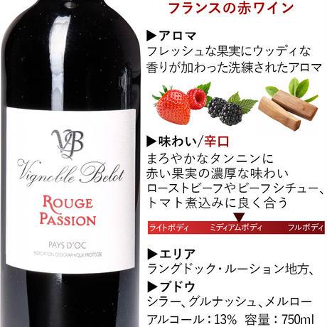 《お祝い》【ワインとスイーツのギフト】南フランスの赤ワイン『ドメーヌ・ベロ』「ルージュ・パッション」750ml&フランス産「バタークッキー ミックスベリー」(OG15-DBRPCF)
