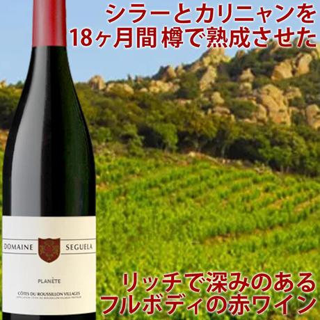 《結婚祝い》【ワインギフト】南フランス『ドメーヌ・セグラ』の赤ワイン「レ・プラネット」(11LSEPL0C0-w)