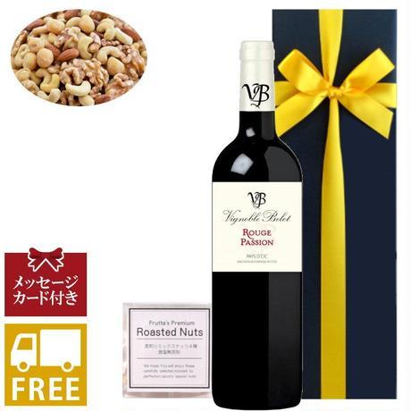 《お祝い》送料無料【赤ワインとおつまみのギフト】南フランスの赤ワイン「ルージュ・パッション」(750ml)と無塩ナッツのギフト(OG15-BRPNUM)