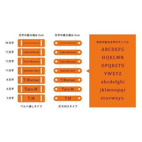 村瀬鞄行・MU+専用 レザーネーム(ヌメ革レザー加工) ¥3500円(税込み)