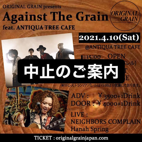 【開催中止】ORIGINAL GRAIN presents【Against The Grain】feat. ANTIQUA TREE CAFÉ