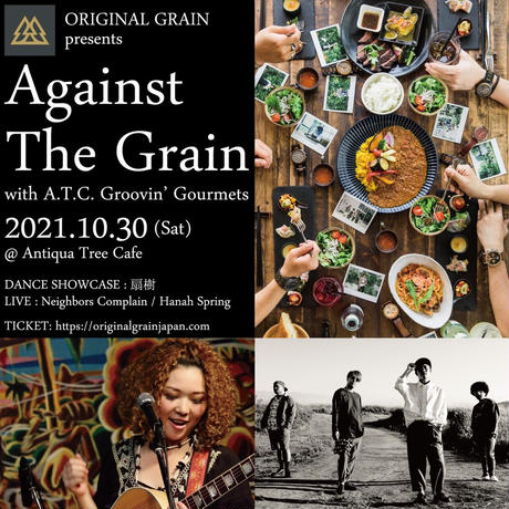 ORIGINAL GRAIN presents【Against The Grain】with A.T.C. Groovin' Gourmets