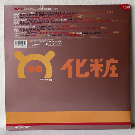 V.A. / Wipeout 2097: The Soundtrack