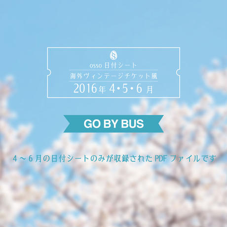 osso日付シート 2016年4・5・6月