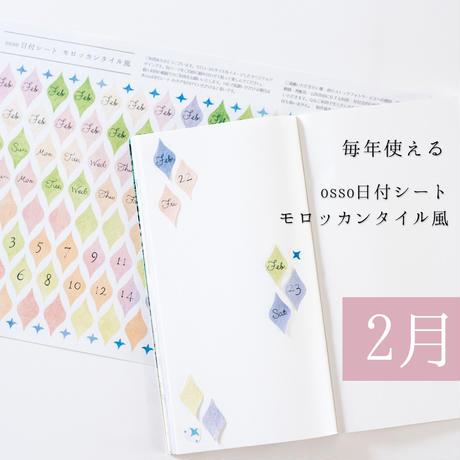 【PDF】osso日付シートモロッカンタイル風 2月