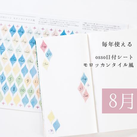 【PDF】osso日付シートモロッカンタイル風 8月
