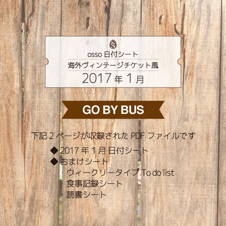 osso日付シート 2017年1月