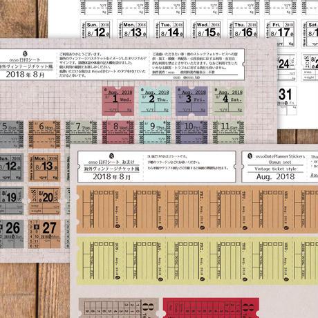 【PDF】osso日付シート 2018年8月ヴィンテージチケットタイプ・3枚セット