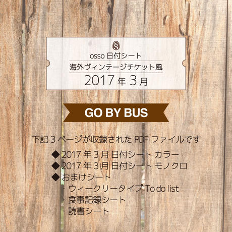 osso日付シート 2017年3月
